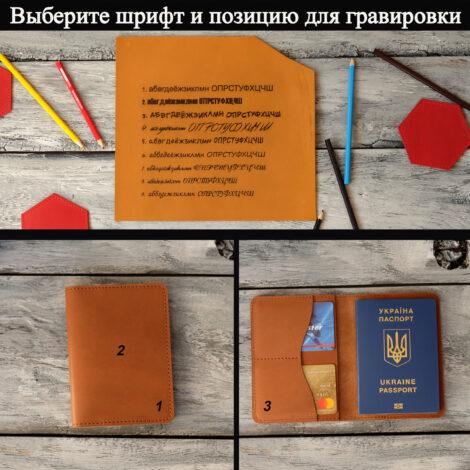 гравировка паспорт